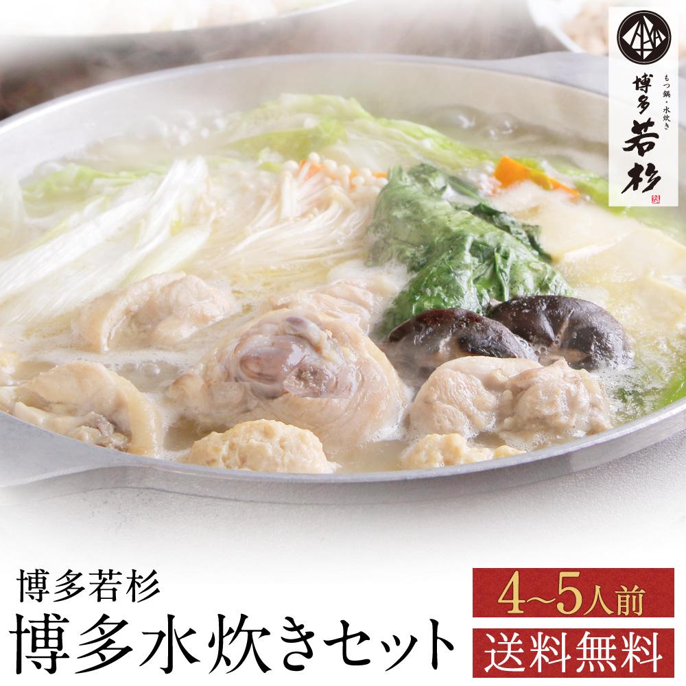 博多若杉 水炊き4〜5人前セット