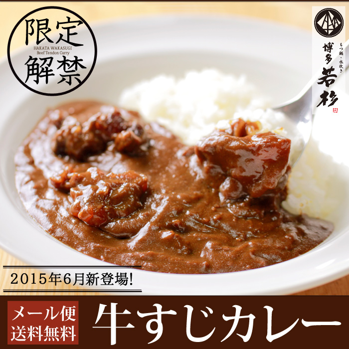 博多若杉カレーお試しセット★牛すじカレー&豚うまカレー2種セット★