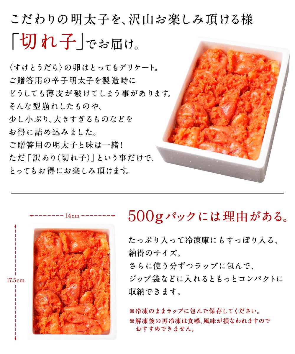 【送料無料】無着色明太子 1kg(500g×2パック)