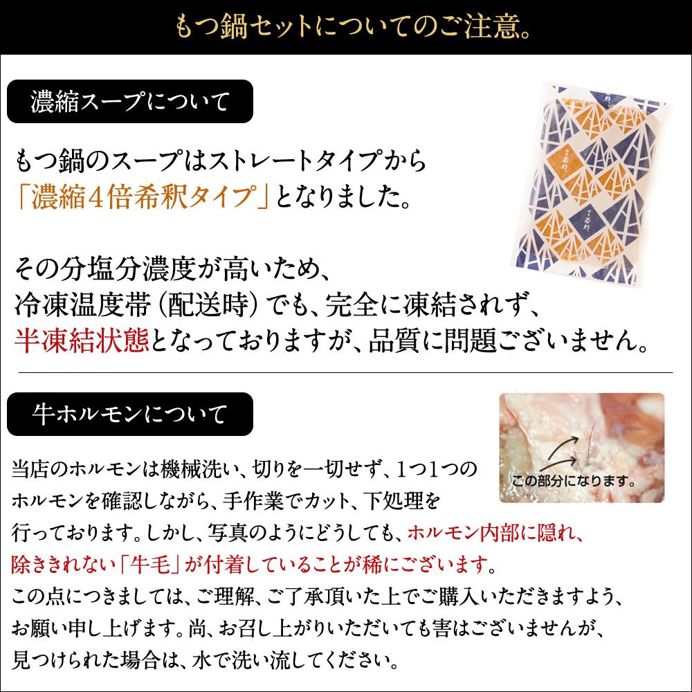 【送料無料】超メガ盛りもつ鍋セット(3〜4人前)