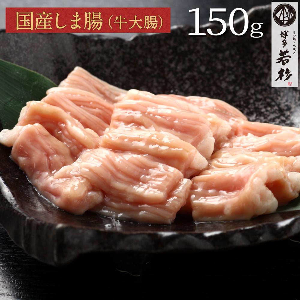 国産ホルモン しま腸 150g