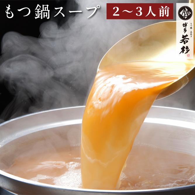 もつ鍋スープ単品2〜3人前用(濃縮タイプ)