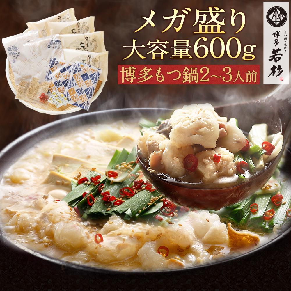 【送料無料】超メガ盛りもつ鍋セット(600g)2〜3人前