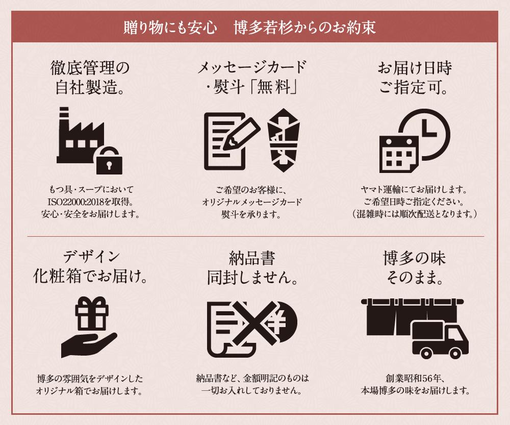 <ギフトBOX付き・熨斗のし対応>博多若杉牛もつ鍋ギフトセット(3〜4人前)【のし対応】