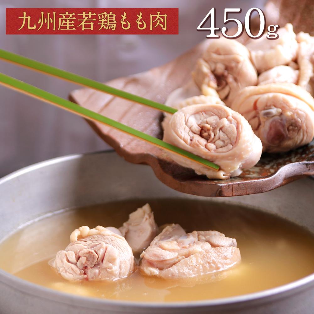 九州産若鶏肉 450g(水炊き具・鶏肉)