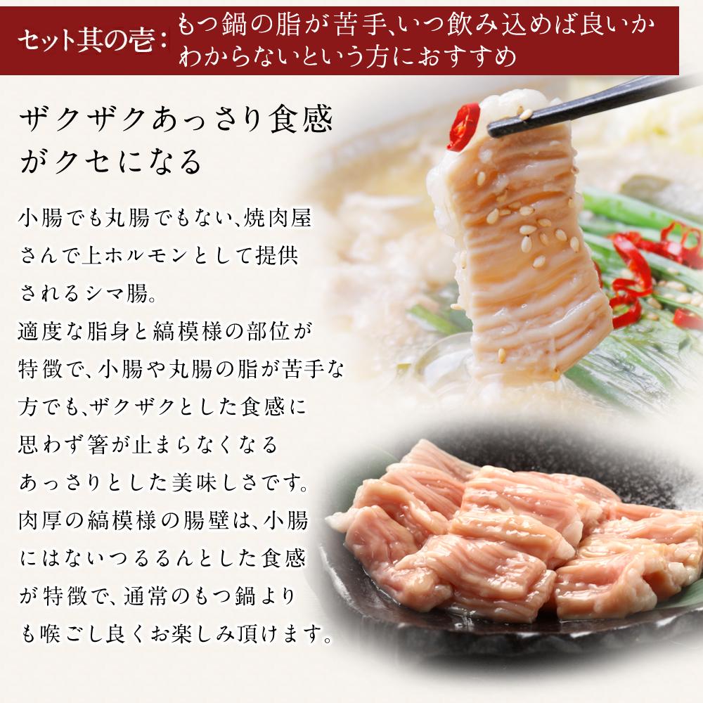 しま腸もつ鍋セット(2〜3人前)醤油味