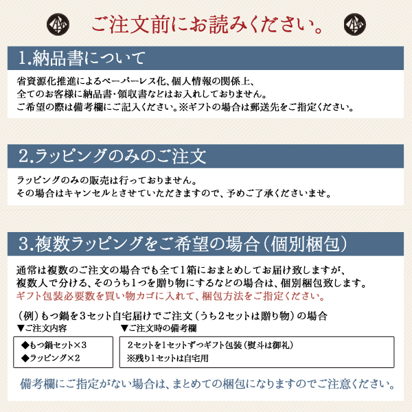 若杉ギフトラッピング(化粧箱・包装紙・熨斗)