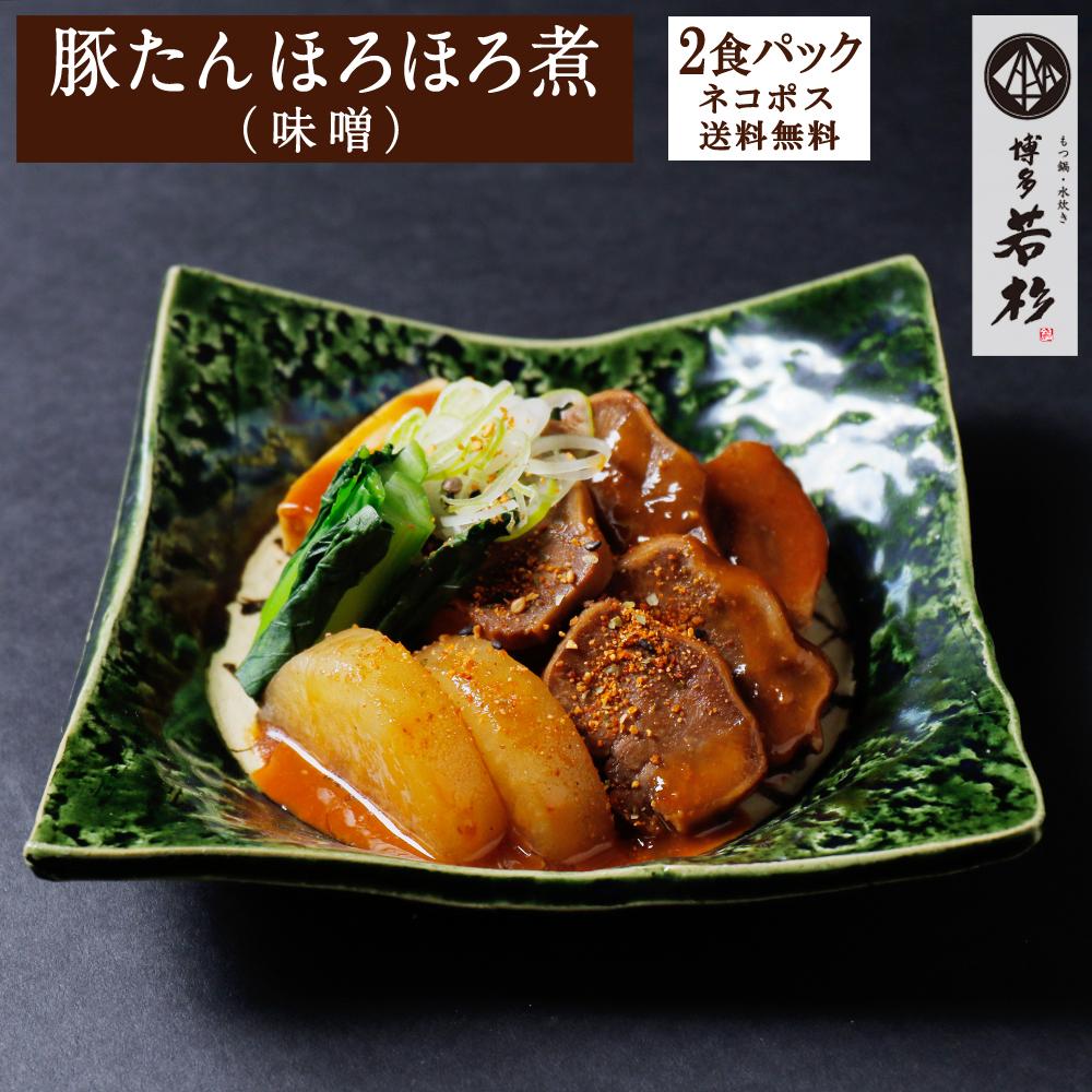 豚たん ほろほろ煮(味噌)/2袋セット