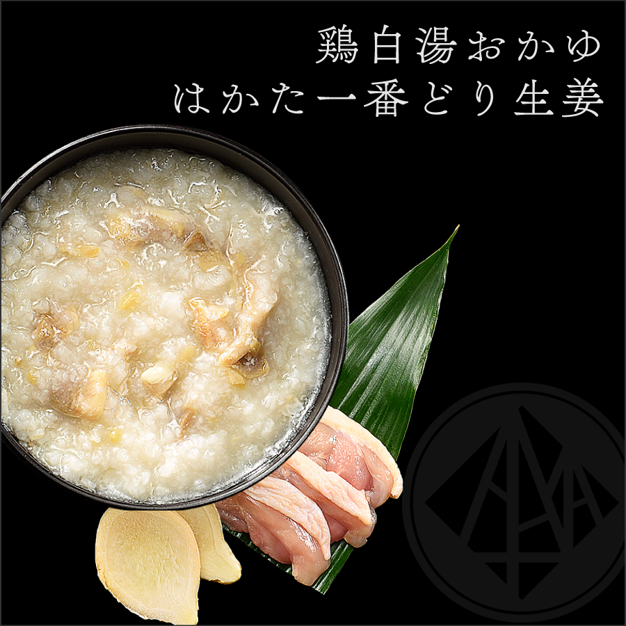 鶏白湯おかゆ 単品