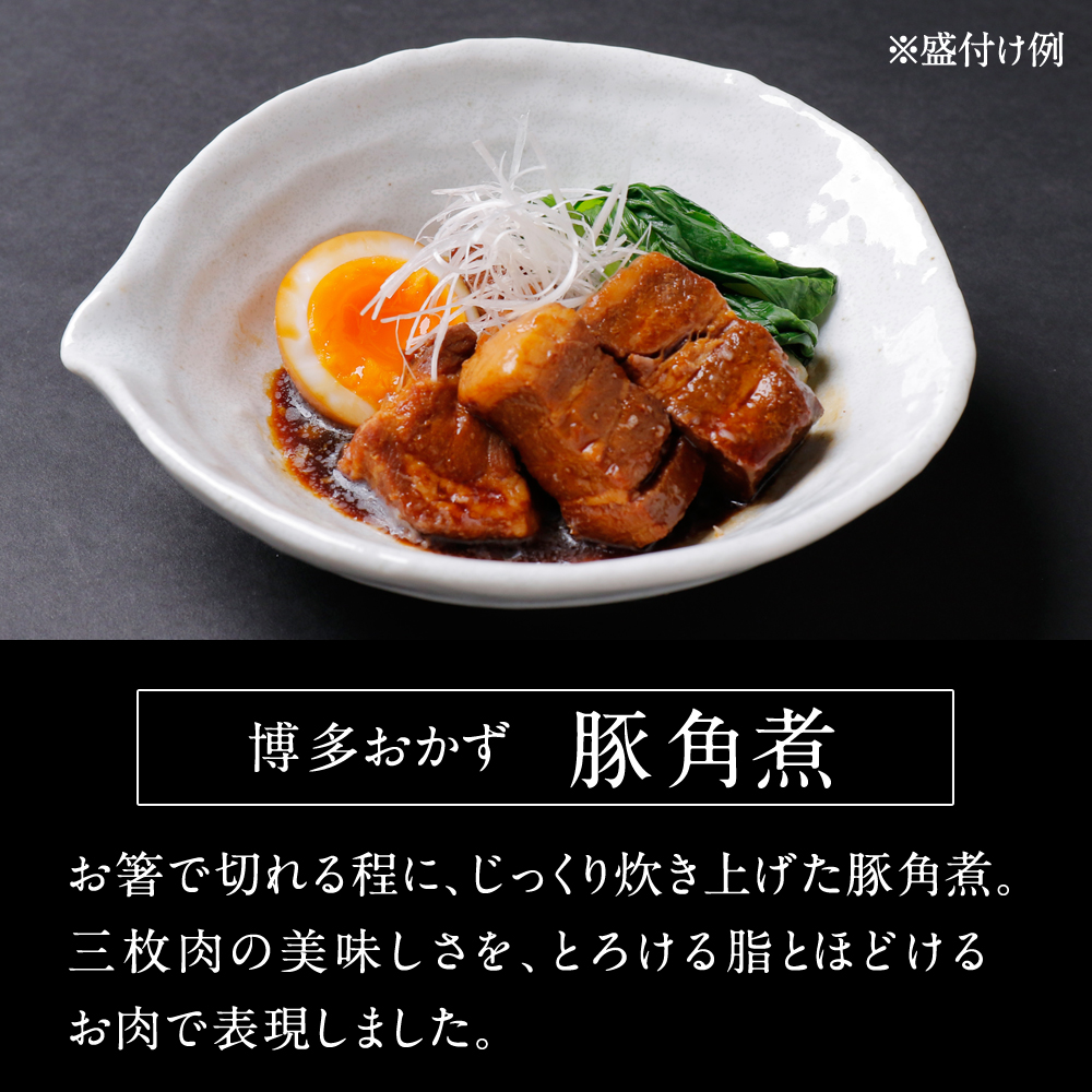 とろとろ豚角煮/2袋セット 常温