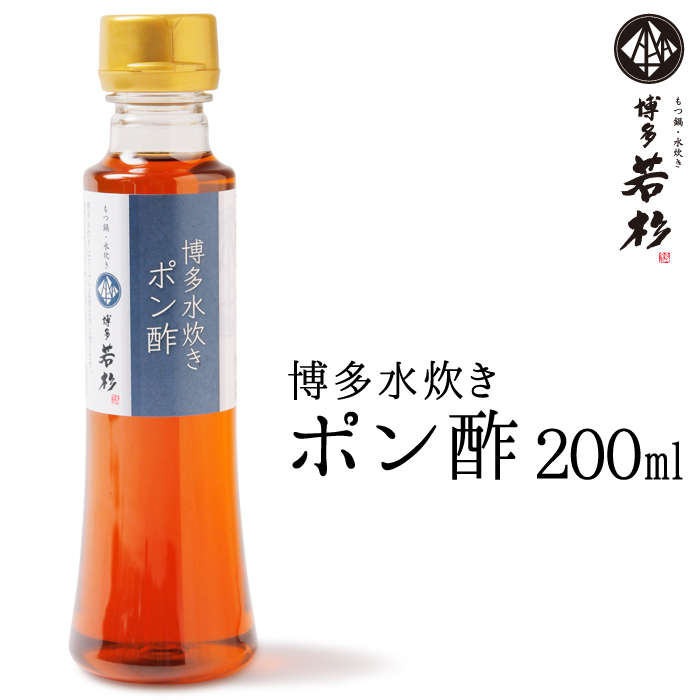 水炊き用 博多水炊き ポン酢 200ml