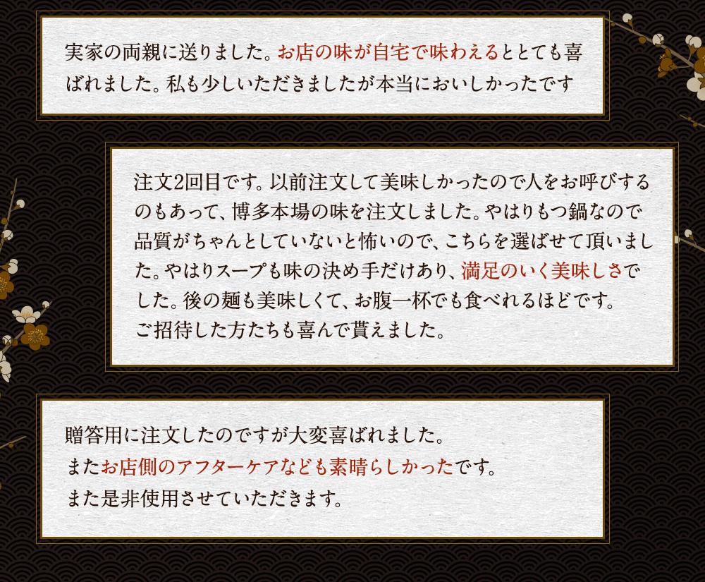 【送料無料】<ギフトBOX付き>博多若杉牛もつ鍋セット(2〜3人前) 【のし対応】