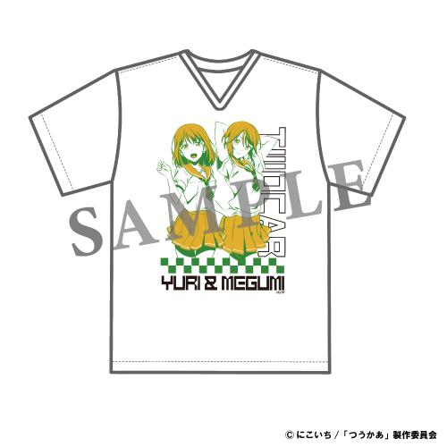ゆり&めぐみ Tシャツ
