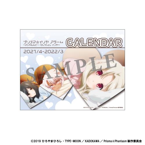 プリズマ☆イリヤ アラーム 卓上カレンダー(4月スタート)