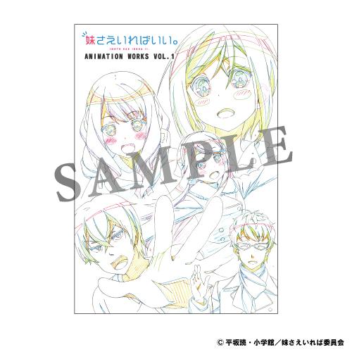アニメーションワークス 1巻
