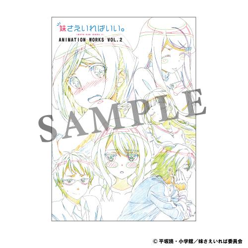アニメーションワークス 2巻