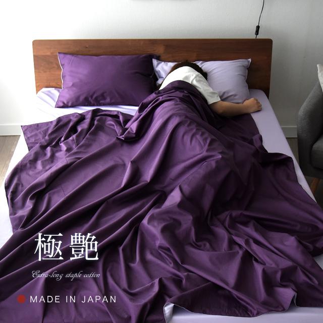 ノーブルデュオ 掛け布団カバー キング 防ダニ シルクのような肌触り 80サテン 日本製 掛けカバー