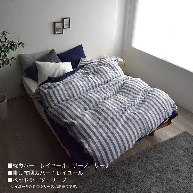 2点セット シーツセットストライプリネン シングル フラットシーツ+枕カバー 麻 日本製 レイユール