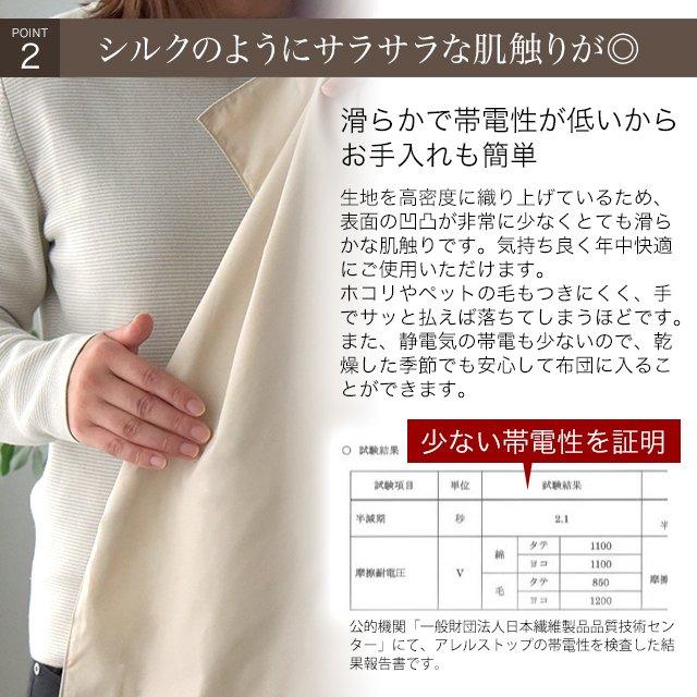 防ダニ 掛け布団カバー ダブルサイズ アレルストップ 日本製 アトピー協会推薦品