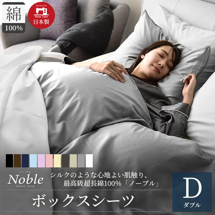 ボックスシーツ ダブル【日本製】 綿100% シルクのような艶と肌触り…。【超長綿】 80サテン ボックスシーツ ダブル サイズ