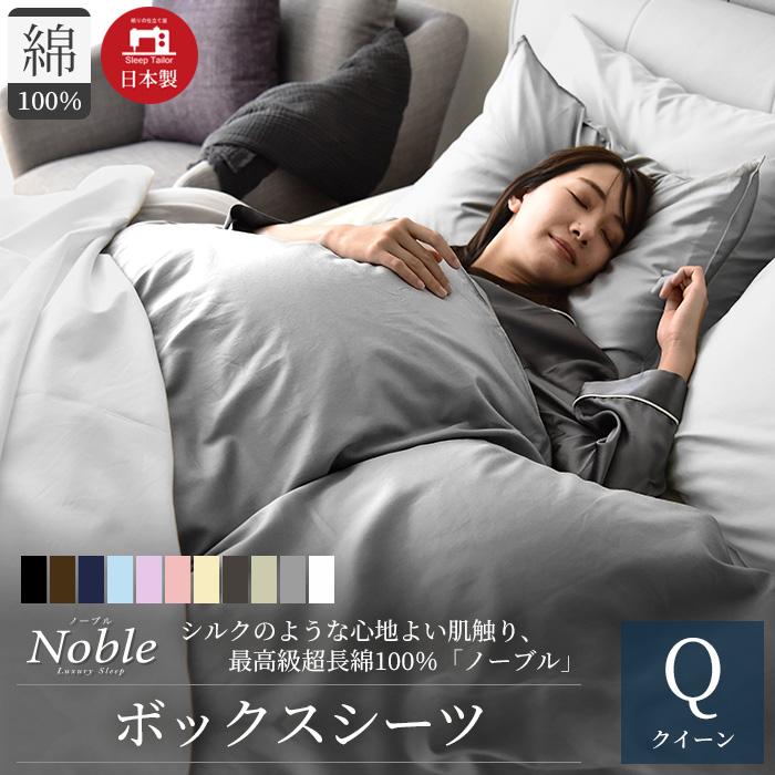 ボックスシーツ クイーンサイズ【日本製】 綿100% シルクのような艶と肌触り…。【超長綿】 80サテン ボックスシーツ クイーンサイズ【RCP】