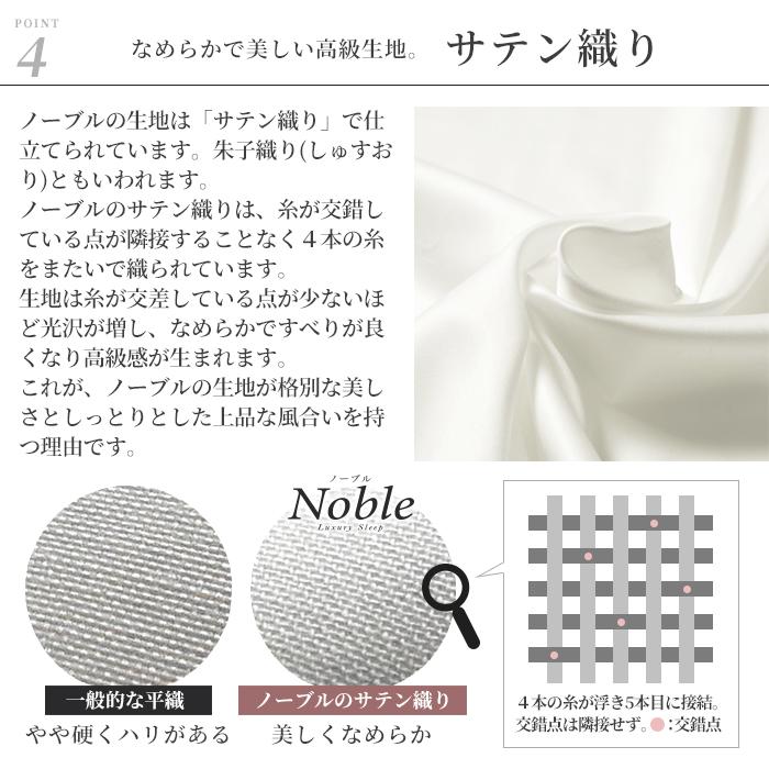 枕カバー 50×70cm用 防ダニ シルクのような肌触り 80サテン 日本製 ピローケース ノーブル