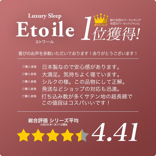 掛け布団カバー シングルサイズ サテンストライプ 防ダニ 日本製 高級ホテル仕様 掛けカバー エトワール