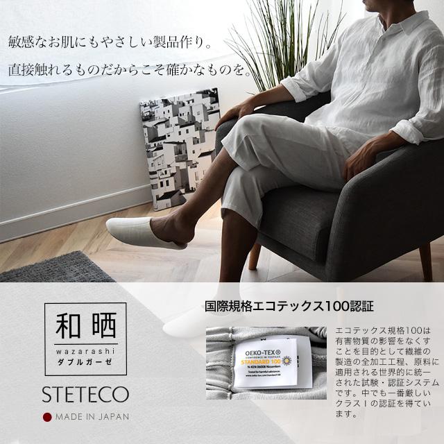 和晒 ダブルガーゼ ステテコ 部屋着 メンズ・レディース 麻 日本製