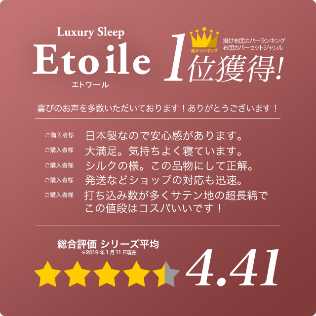 掛け布団カバー ダブルサイズ サテンストライプ 防ダニ 日本製 高級ホテル仕様 掛けカバー エトワール