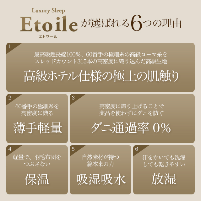 ベッドシーツ セミダブル サテンストライプ 防ダニ 日本製 高級ホテル仕様 ボックスシーツ エトワール