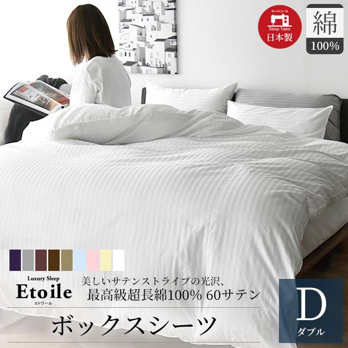 ボックスシーツ ダブルサイズ 【日本製】 綿100 % 60サテンストライプ 防ダニ 高級ホテル仕様 おしゃれ