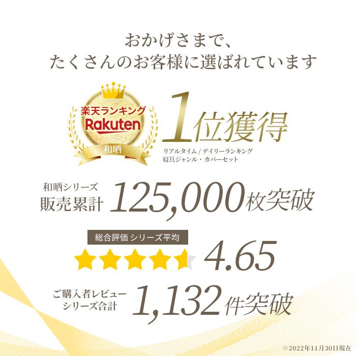 和晒しダブルガーゼ 掛け布団カバー シングル 日本製 アトピー協会推薦品