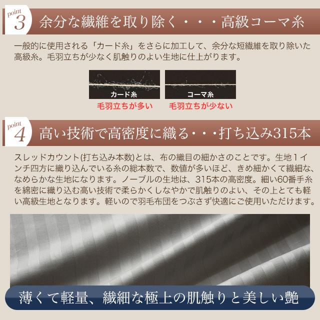布団カバー 3点セット セミダブル 防ダニ サテンストライプ 日本製 高級ホテル仕様 エトワール