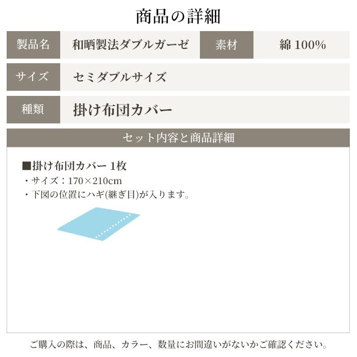 和晒しダブルガーゼ 掛け布団カバー セミダブル 日本製 アトピー協会推薦品