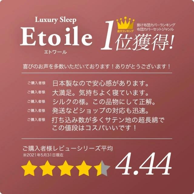 布団カバー 4点セット ダブルサイズ 防ダニ サテンストライプ 日本製 高級ホテル仕様 エトワール