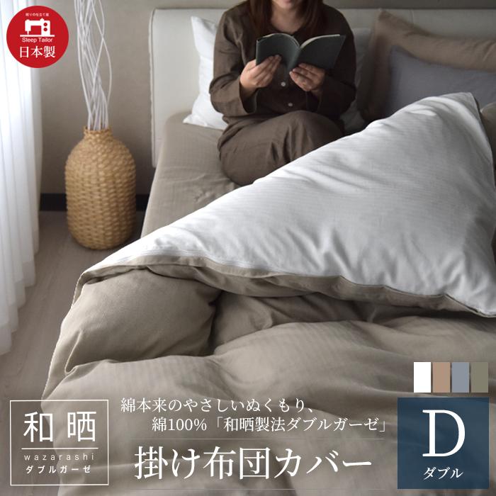 和晒しダブルガーゼ 掛け布団カバー ダブルサイズ 日本製 アトピー協会推薦品
