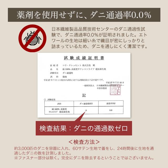 布団カバー 4点セット キングサイズ 防ダニ サテンストライプ 日本製 高級ホテル仕様 エトワール