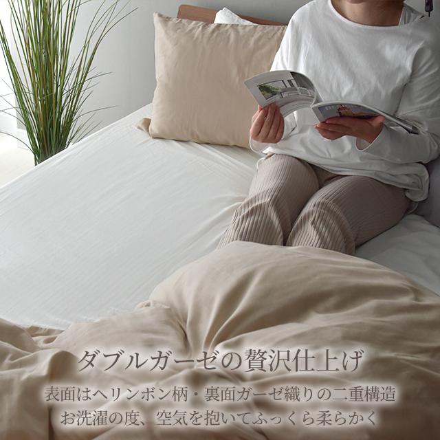 和晒しダブルガーゼ 敷き布団カバー シングル 日本製 アトピー協会推薦品