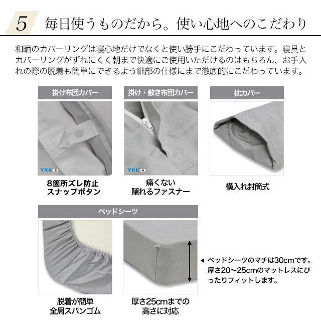 布団カバー3点セット 和晒しダブルガーゼ シングル ベッド用  日本製 アトピー協会推薦品