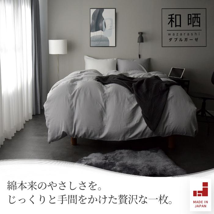 布団カバー3点セット 和晒しダブルガーゼ セミダブルサイズ 日本製 アトピー協会推薦品