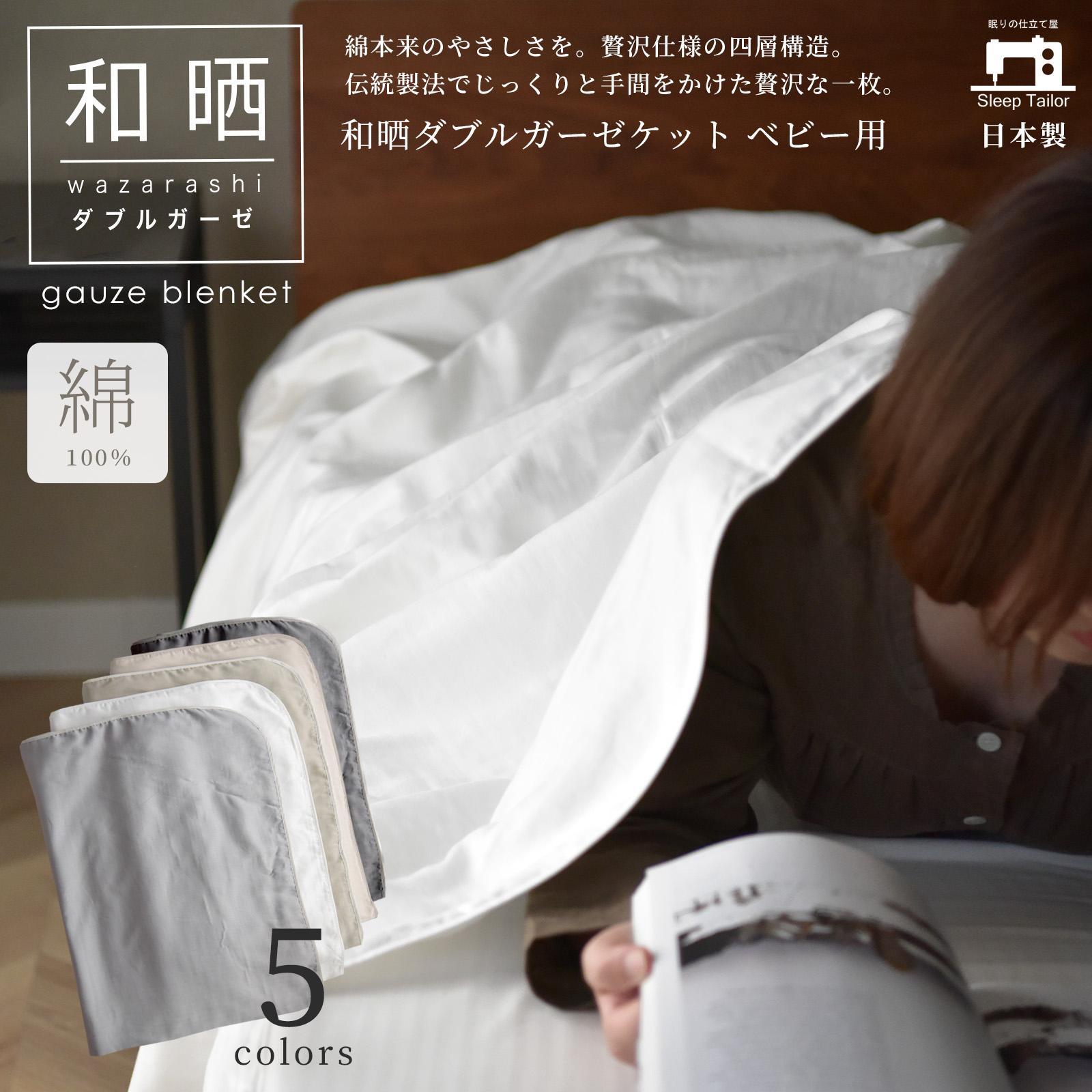 ガーゼケット ベビー用 和晒しダブルガーゼ 日本製 アトピー協会推薦品