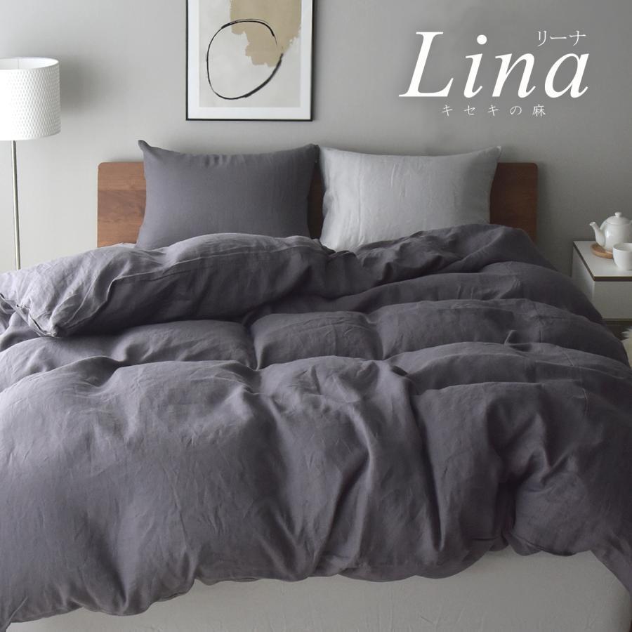 2点シーツセット 洗いざらしリネン ベッドシーツ+枕カバー シングルサイズ 麻 日本製 リーナ