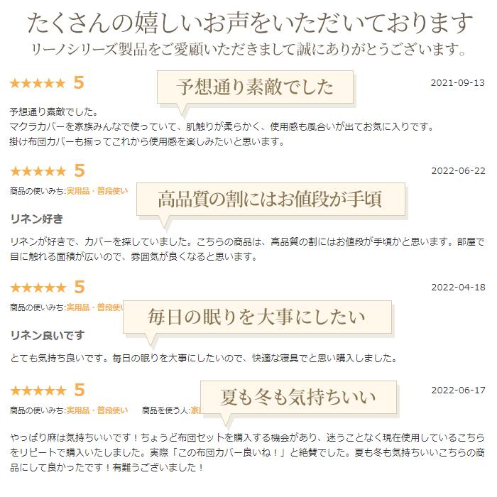 掛け布団カバー ダブル 麻100% リネン 日本製 掛けカバー リーノ