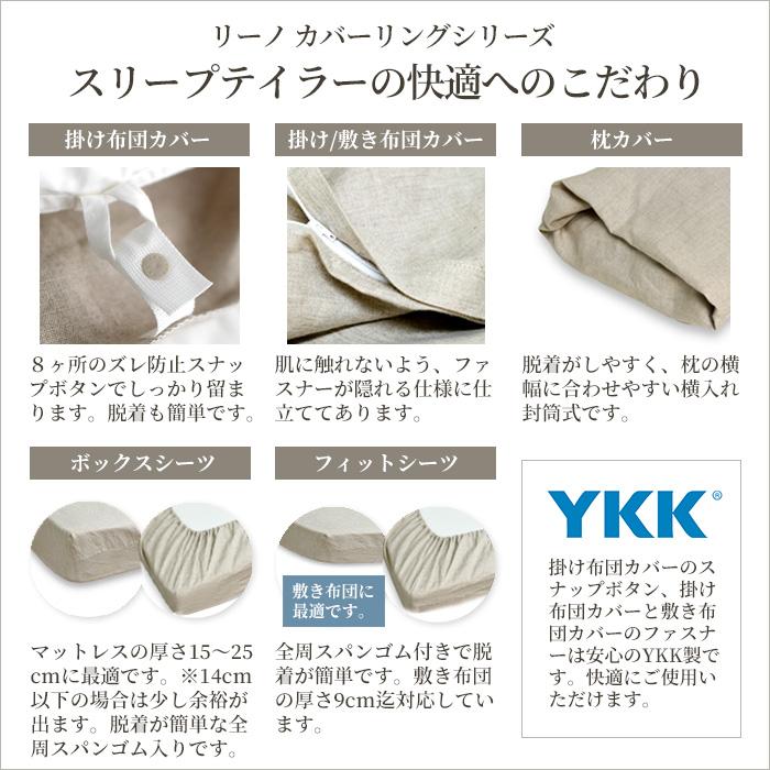 ベッドシーツ ダブル 麻100% リネン 日本製 ボックスシーツ リーノ