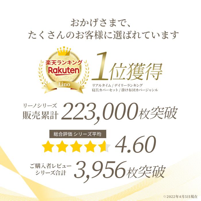 ベッドカバーセット ダブル 麻100% リネン 日本製 ベッドシーツ1枚+枕カバー2枚 3点セット リーノ