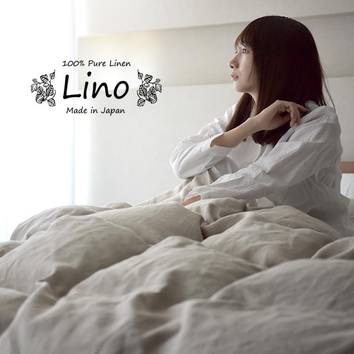 布団カバー 4点セット ダブル 麻100% リネン 日本製 掛けカバー1枚+ベッドシーツ1枚+枕カバー2枚 リーノ