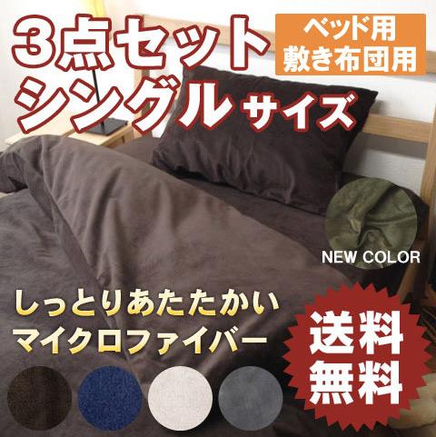 新登場!マイクロファイバー3点SETシングルサイズ 送料無料!