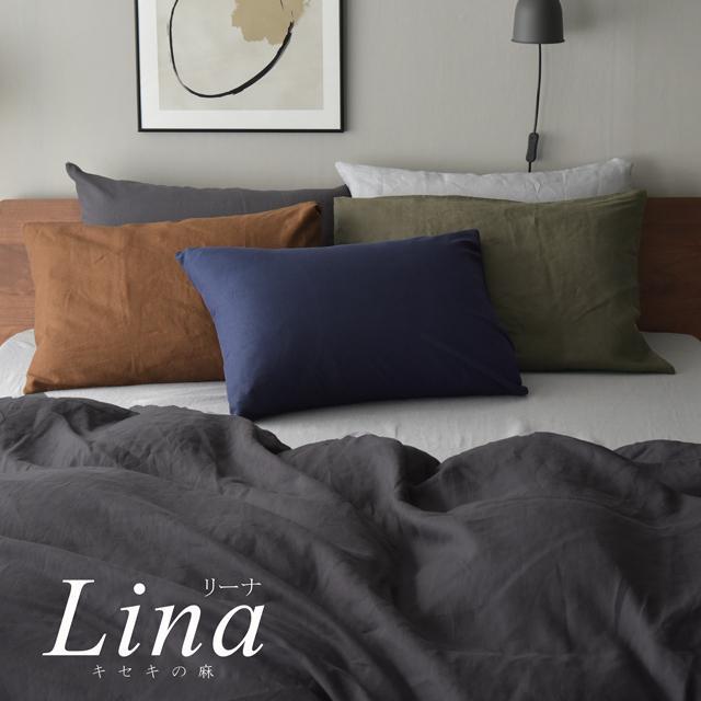 布団カバー4点セット 洗いざらしリネン ダブル 掛けカバー1枚+敷きカバー1枚+枕カバー2枚 麻 日本製 リーナ