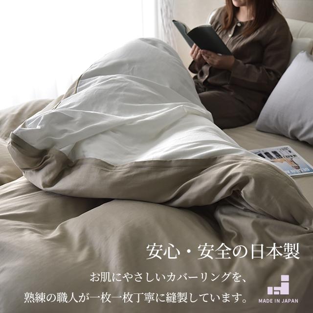 布団カバー4点セット 和晒しダブルガーゼ ダブルサイズ 日本製 敷き布団用 アトピー協会推薦品