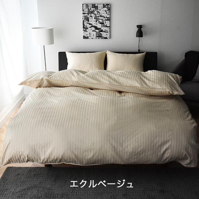 エトワール 敷き布団カバー4点セット ダブルサイズ 防ダニ サテンストライプ 日本製 高級ホテル仕様 布団カバー